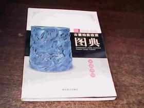 中国嘉德古董拍卖投资图典 文房清供