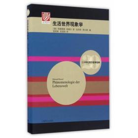 生活世界现象学(二十世纪西方哲学经典)【全新十品未开封】