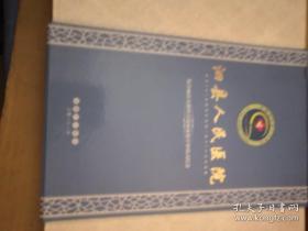 《泗县人民医院综合病房大楼暨直线加速器开诊仪式纪念 珍藏纪念邮票》