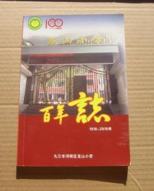 龙山小学(1910-2010)百年志