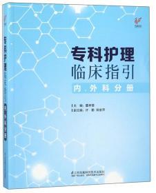 专科护理临床指引 霍孝蓉,许勤,田金萍 编 江苏科学技术出版社