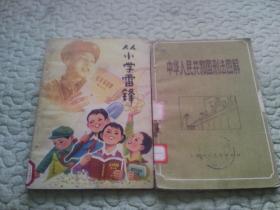 中华人民共和国刑法图解