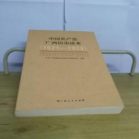 中国共产党广西历史读本1921-2013