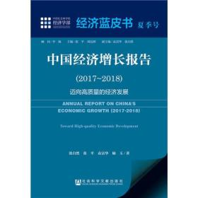 中国经济增长报告:2017-2018:2017-2018:迈向高质量的经济发展