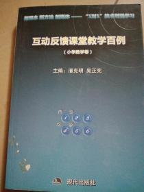 互动反馈课堂教学百例-小学数学卷。(架上)