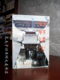 《晋商巨族.祁县渠家》山西古籍出版社
