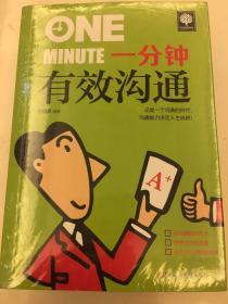 悦读时光一改变只需一分钟(全4册)一分钟口才训练十一分钟聊出好人缘十一分钟有效沟通十谁都不敢骗你:FBI教你一分钟识破谎言