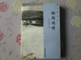 烟雨闲情  朱根勋 著  签赠本  (靖江文学)