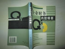企业财务内控精要 ——企业内部控制精要丛书(第二版)