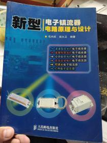 新型电子镇流器电路原理与设计