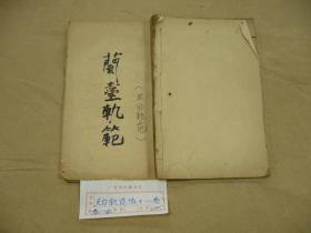 兰台轨范(第7-8卷)
