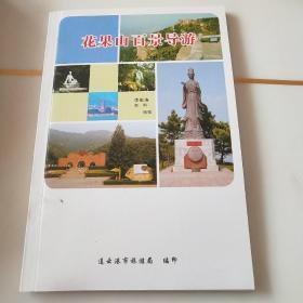 花果山百景导游