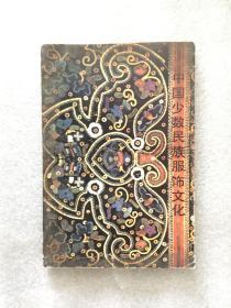 中国少数民族服饰文化