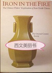 【包邮】1988年版 Iron in the Fire: Chinese Potters Exploration of Iron Oxide Glazes