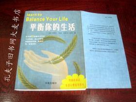 《平衡你的生活》本书的21条建议.能让你学会如保适应环境,赢得时间,实现目标。
