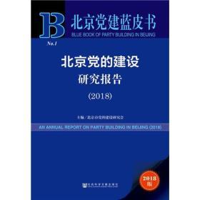 北京党的建设研究报告(2018)/北京党建蓝皮书