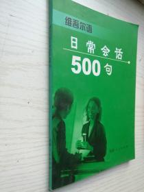 维吾尔语日常会话500句