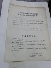 1967年5月5日中央文革小组办事组侯德范同志转达中央文革对柳州问题的指示;中央文革来电致广州静坐、绝食的各群众组织