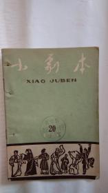 小剧本 1959年20期(2--4)(快递发货)