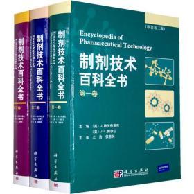 制剂技术百科全书 第2版(共3卷)