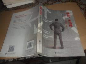 创业,生与死:日本IT界传奇人物的破产告白 (16开 正版现货)