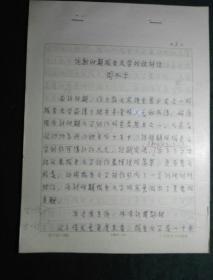 江苏第二师范学院常务副院长、教师培训中心主任 周成平 手稿《论新时期报告文学的独创作性》26页