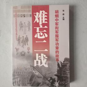 《难忘二战:硝烟中军衔军服军功章的故事》