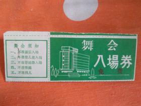 舞会入场券,5.5x15cm(三张)