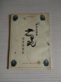 蔡志忠漫画:老子说:智者的低语
