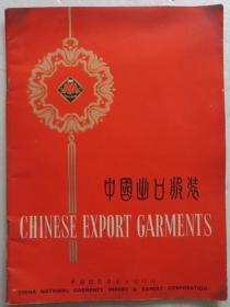 1966年 中国出口服装 整本图(全店满30元包挂刷,满100元包快递,新疆青海西藏港澳台除外)