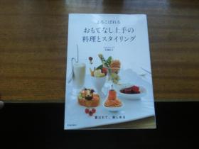日本原版美食料理书籍:日本宴席料理及餐桌美学名师的15桌派对家宴 日本料理制作大全教程书籍 日料日本美食便当寿司diy自制 烹饪美食书