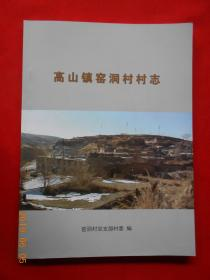 高山镇窑洞村村志(大同市南郊区)