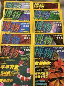 中国国家地理——博物【31册合售,有部分书下有水渍褶皱,完全不影响阅读】