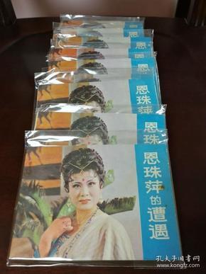 恩珠萍的遭遇10本全新库存合售