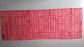 名人书法-- --朱碑拓---祁寯藻---蓝公教织歌