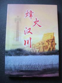 烽火汉川(红色遗存、烽火岁月、名人传略、革命故事、烈士名录)