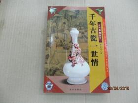 古瓷收藏鉴赏:千年古瓷一世情