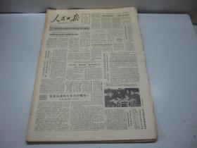 人民日报1983年2月(1日-28日)