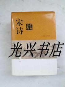 宋词鉴赏辞典(新一版) 全一册