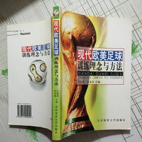 现代欧美足球训练理念与方法 王民享签名 盖章【品相如图 内页干净】