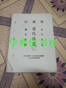 江夏堂 黄氏族谱