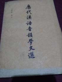 历代汉语音韵学文选