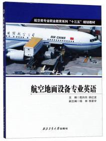 """航空地面设备专业英语/航空类专业职业教育系列""""十三五""""规划教材"""