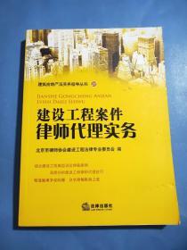 建筑房地产法实务指导丛书(25):建设工程案件律师代理实务
