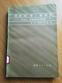《资本论》第二卷研究---《资本论》教学研究参考资料4(馆书)