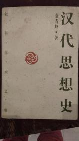 汉代思想史