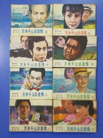 电视连环画《万水千山总是情》.1–8册全.花城出版社