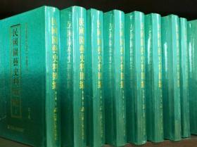 民国园艺史料汇编 第二辑16开精装 原箱装 全十一册