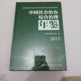 中国社会治安综合治理年鉴2015【全新未开封】