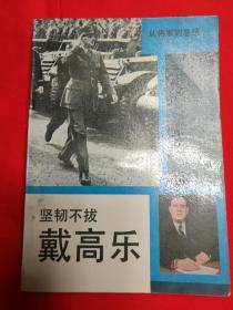12045  坚韧不拔——戴高乐·从将军到总统(一)